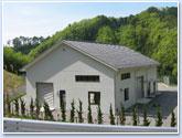 水道施設新築